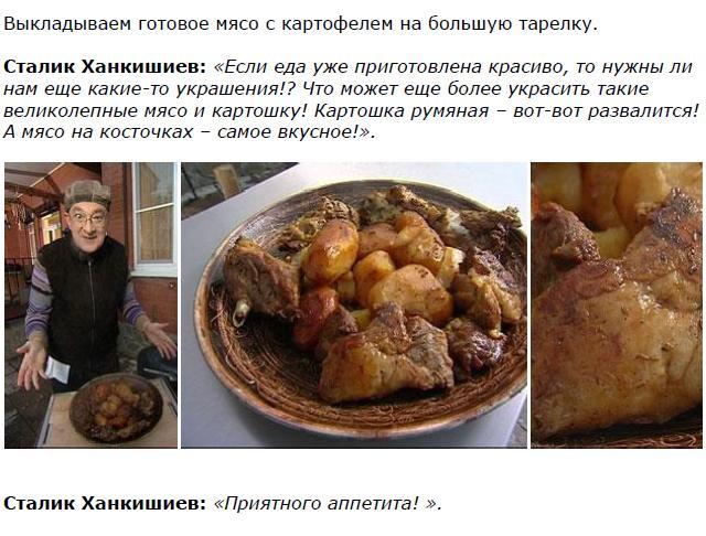 Приготовить рецепты сталика ханкишиева